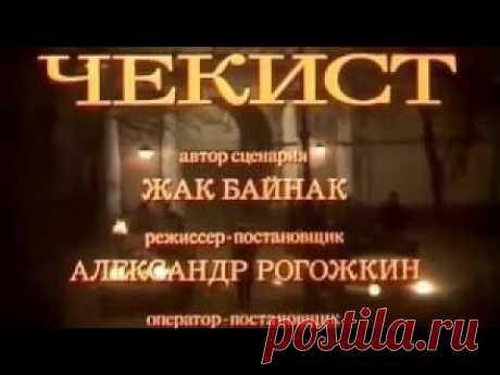 ЧЕКИСТ, Фильм запрещён к показу на ТВ , Военные фильмы, НКВД,, ЧК