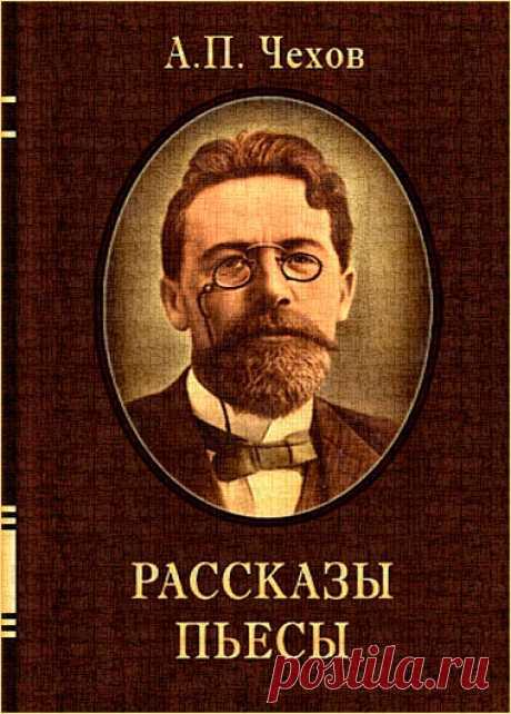 Рассказы А. П. Чехова читают Артисты театра и кино