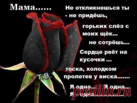 В память о моей мамочке!!Любимая моя мамочка Трофимчук Галина!! Люблю вечно, помню!! Сегодня
