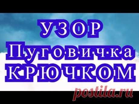 Узор Пуговичка крючком - Мастер-класс в двух цветах