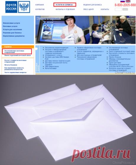 Отслеживание заказных писем на сайте почты России