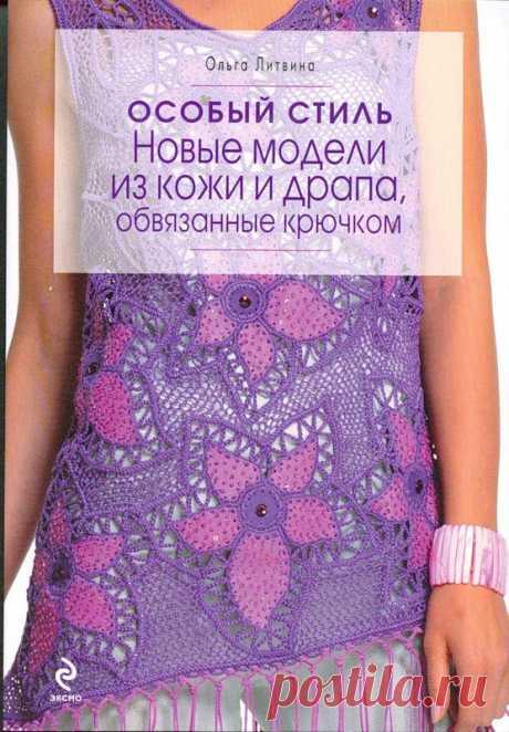 Вязание+кожа+драп | ВЯЗАЛЬНЫЙ СУНДУЧОК
