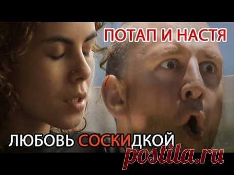 Потап и Настя - Любовь со cкидкой - YouTube - новая песня !!!!!