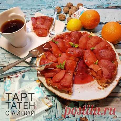 Тарт Татен: рецепт с айвой
