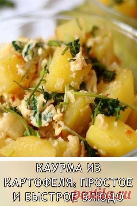 Каурма из картофеля: простое и быстрое блюдо Несмотря на новое название, рецепт очень прост в действительности. По сути, каурму можно по-русски назвать тушеной картошкой с луком и яйцом. Но, безусловно, есть свои нюансы. Например, зелень кинзы – это обязательный компонент каурмы.