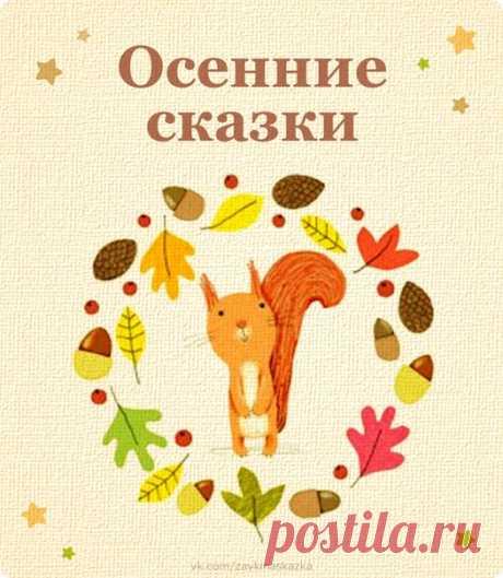 OCEННИЕ CКAЗКИ   ___________________________________ #Сказки@zaykinaskazka #Осень@zaykinaskazka