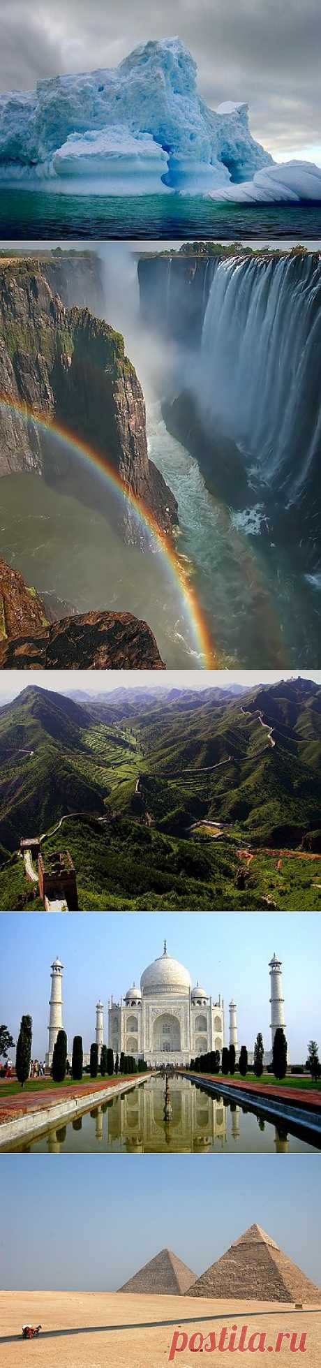 100 lugares más hermosos del planeta.