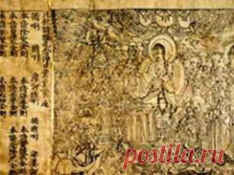 Сегодня 11 мая в 0868 году В Китае появилась первая печатная книга «Алмазная сутра»