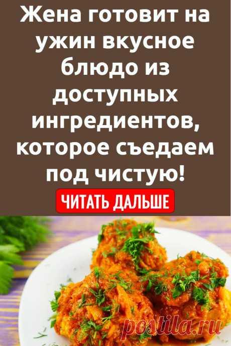 Жена готовит на ужин вкусное блюдо из доступных ингредиентов, которое съедаем под чистую!