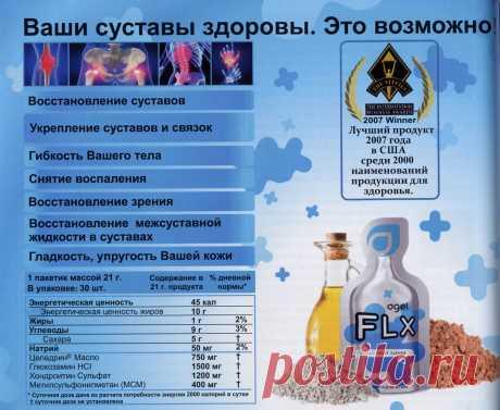 FLX. FLX вобрал в себя преимущества четырех изумительных ингредиентов, которые очень полезны для поддержания здоровья суставов и максимальной гибкости. Эта формула является своего рода инновацией не только потому, что содержит все четыре ингредиента, но и потому, что представлена в виде суспензионного геля. Ингредиенты входящие в состав FLX:  1. Хондроитин. 2. Глюкозамин. 3. MSM (МетилСульфонМетан). 4. Целандрин.