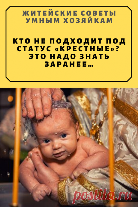 Кто не подходит под статус «крестные»? Это надо знать заранее… | Житейские Советы