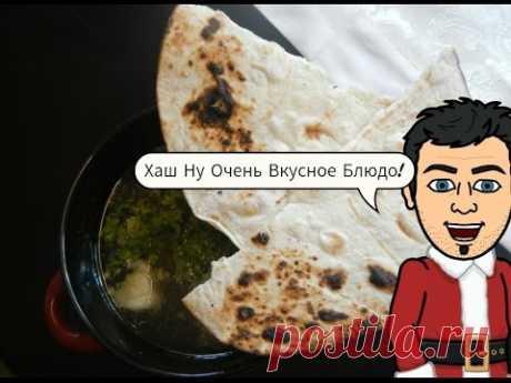 Хаш кавказская кухня от Кулинарного Шоу Жарь Пей