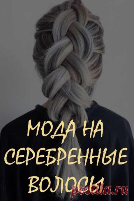 Мода на серебренные волосы. В то время как большинство женщин и девушек пугает перспектива поседеть преждевременно, некоторые модницы намеренно перекрашиваются под седину – наверное, чтобы выглядеть солиднее. #мода #красота #уходзаволосами #серебренныеволосы
