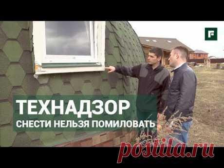 Независимая экспертиза купольного дома // FORUMHOUSE