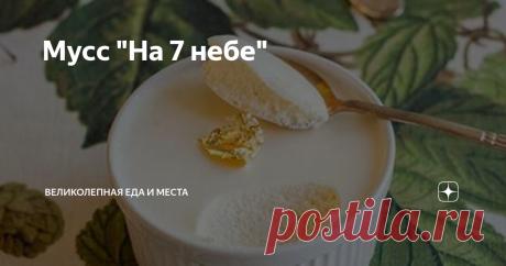 """Мусс """"На 7 небе"""" Элементарный рецепт фантастического муссового десерта"""