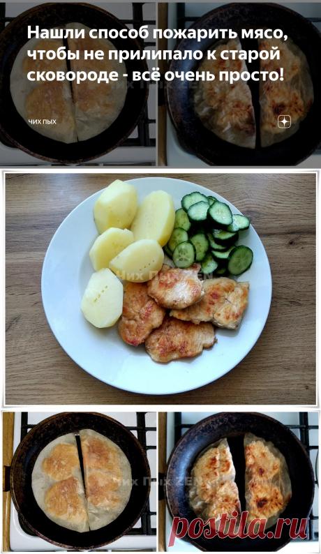 Нашли способ пожарить мясо, чтобы не прилипало к старой сковороде - всё очень просто! | Чих Пых | Яндекс Дзен