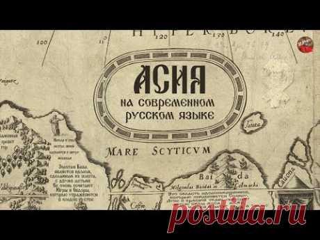 Карта Асии Келлера.На современном русском языке.Daniel Cellarius