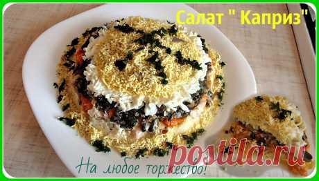 Самый вкусный салат «Каприз»с куриным мясом и грибами | WebVinegret