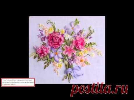 Вышивка Лентами Цветы Схемы Для Начинающих.