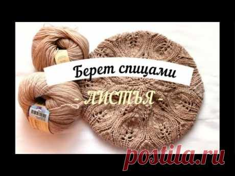 """МК Весенний берет спицами """"Листья""""//Вязанный комплект для женщин"""