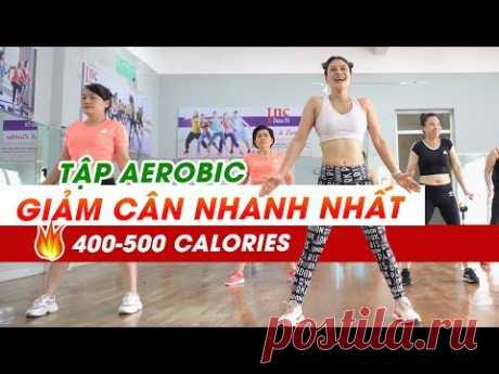 Аэробные упражнения Быстрая потеря веса | Сжечь 400 - 500 калорий ✅ Aerobic Inc