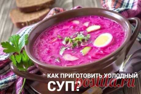 Подборка рецептов самых простых холодных супов 1Свекольник свекла отварная - 1 шт.; яйцо отварное куриное - 1 шт.; укроп - пучок; сок лимона - 1 ст.л.; зеленый лук - пару стебель; огурец - 1 шт.; сметана - 2 ст.л. вода холодная кипяченная - 0,5 л. 🥒Огурец натереть, свеклу очистить и также натереть 🥚Зелень измельчить, растереть вместе с солью. Яйцо очистить, разрезать пополам. Смешать все ингредиенты, залив водой. Половинку яйца выложить при подачи 2Таратор огурцы