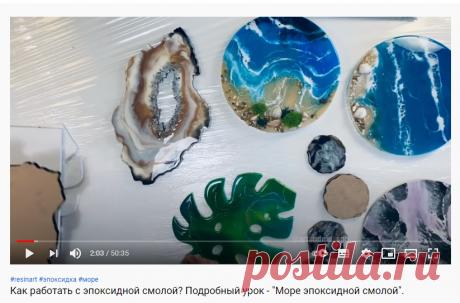 """Как работать с эпоксидной смолой? Подробный урок - """"Море эпоксидной смолой"""". - YouTube"""