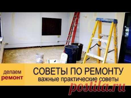 Практические советы по ремонту квартиры - YouTube