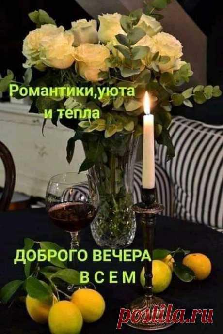Вечер добрый! открытки и картинки со стихами - Доброго вечера, друзья! картинки и пожелания - Прикол