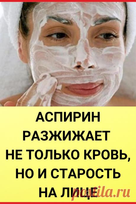 Аспирин разжижает не только кровь, но и старость на лице