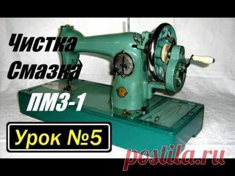 Подробная чистка и смазка швейной машины ПМЗ-1.