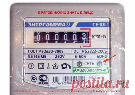 Случайно обнаружили, что домашний электросчётчик завышает свои показания ровно в два раза из-за неверного подсчёта электронных импульсов.