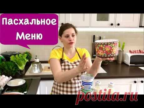 Пасхальное Меню + Рецепт Салат Греческий | Easter Menu
