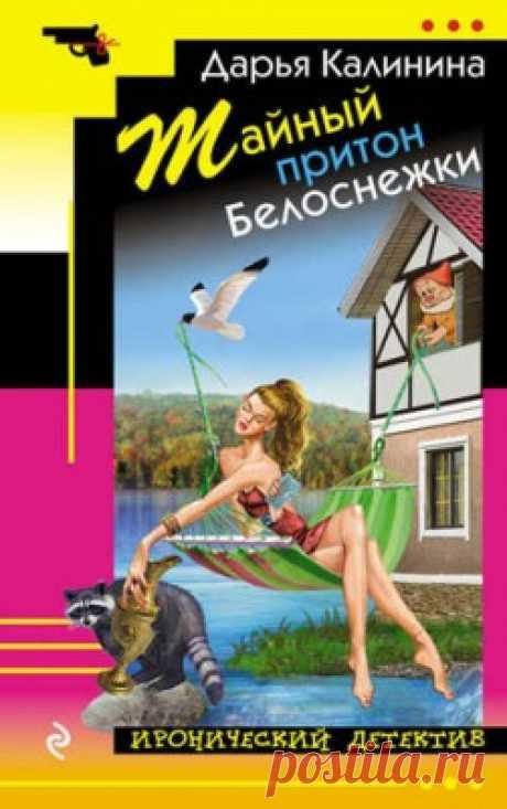 Читать книгу «Тайный притон Белоснежки. Дарья Калинина» скачать бесплатно. Жанр Детективы и Боевики