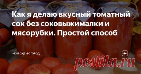 Как я делаю вкусный томатный сок без соковыжималки и мясорубки. Простой способ Томатный сок способен не только утолить жажду летом, но и восполнить зимнюю недостачу витаминов, когда организму особенно нужна полезная «подкормка». Известно, что в помидорах содержится много питательных веществ, способных взбодрить организм от зимней спячки и поднять настроение. Как только урожай томатов собран, можно приступать к заготовкам на зиму, у нас в семье, например, особое внимание удел