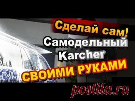 """""""Керхер своими руками""""- изобретение Ашота (видео)"""
