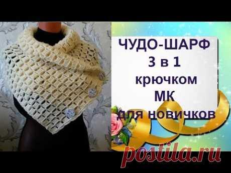 Чудо-Шарф 3 в 1 крючком.МК для начинающих.Miracle Scarf 3 in 1 crochet.MK for beginners.
