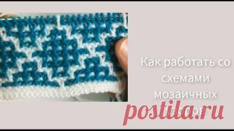 Как читать схемы / Мозаичная техника / Вязание спицами