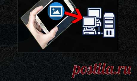 Как быстро скинуть фото со смартфона на компьютер без кабеля? | Айтишник в тренде | Яндекс Дзен