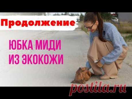 ПРОДОЛЖЕНИЕ/ЮБКА миди из ЭКОКОЖИ/Burda 6/2019