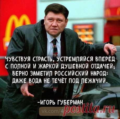 #1июля - День российского бизнесмена по Губерману