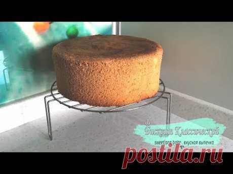 Бисквит Классический Рецепт - YouTube