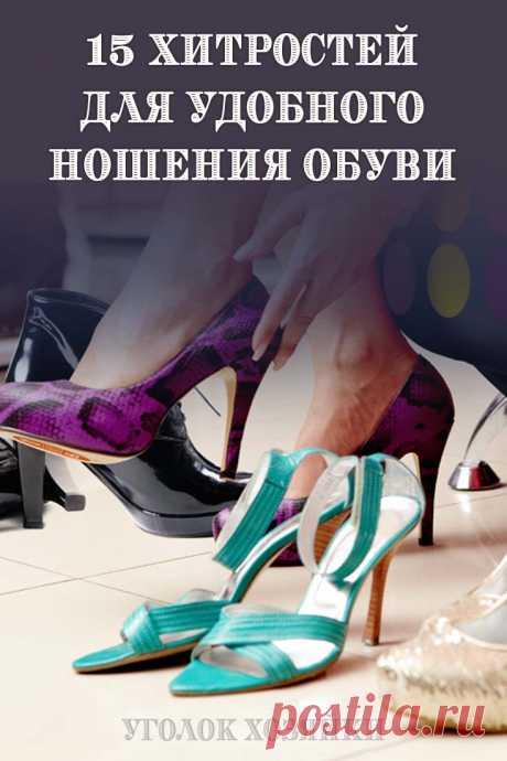 Мы подобрали для вас 15 крутых хитростей для ношения обуви.