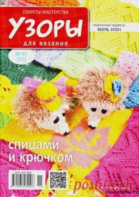 Узоры для вязания 41 | ✺❁журналы на КЛУБОК-чудо ❣ ❂ ►►➤Более ♛ 8 000❣♛ журналов по вязанию Онлайн✔✔❣❣❣ 70 000 узоров►►Заходите❣❣ %