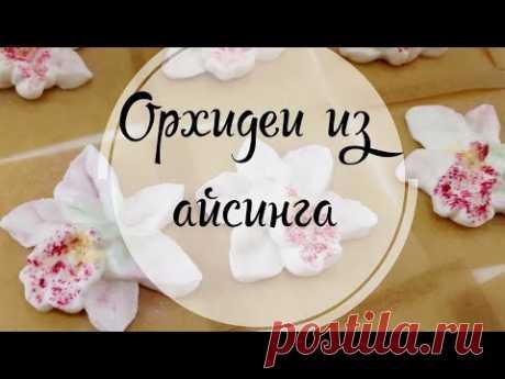 Орхидеи из айсинга. / Украшение для пряников и куличей/ Royal icing orchids.  Royal icing flowers. - YouTube