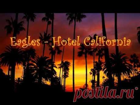 Eagles - Hotel California (Тексты песен)