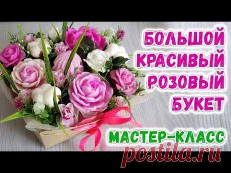 Большой красивый розовый букет из мыла 💗 Мыльные букеты мастер-класс 💗 Мыловарение
