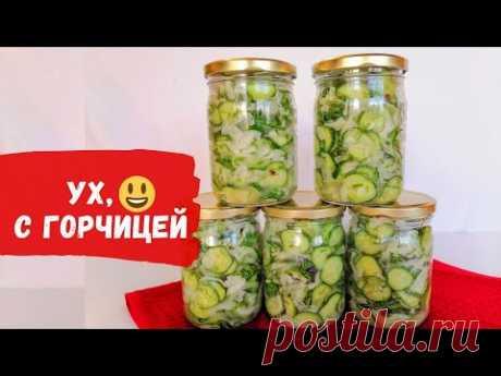 Огурцы, горчица, специи простая закуска (салат) на зиму / Домашние заготовки