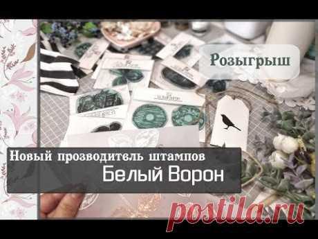 Новый производитель штампов Белый Ворон\Розыгрыш\скрапбукинг