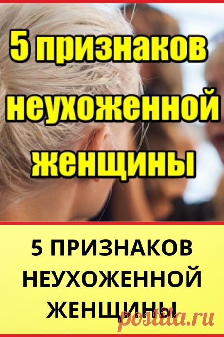 5 признаков неухоженной женщины